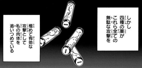 珠世が打ち込んだ4種の薬が無惨討伐の切り札