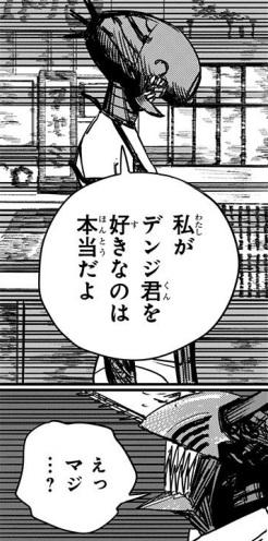 チョロすぎデンジその2(漫画6巻の第47話)