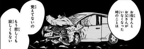 天内理子の両親の事故は本当に偶然?