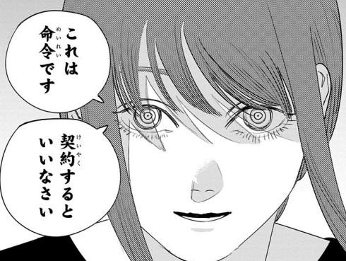 マキマ/支配の悪魔