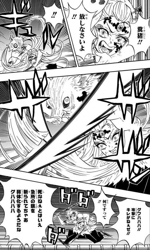 頚だけ堕姫(漫画11巻の第92話)