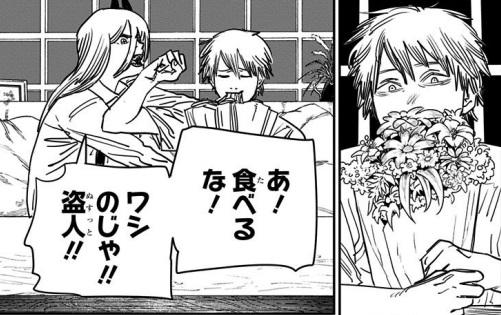 哀愁のデンジ(漫画6巻の第52話)