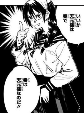 黒井美里の関係者:天内理子(あまないりこ)