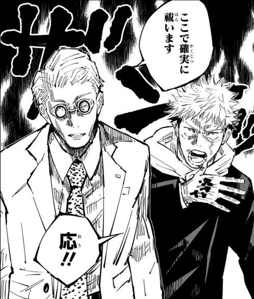 虎杖悠仁と共闘(漫画4巻の第29話)