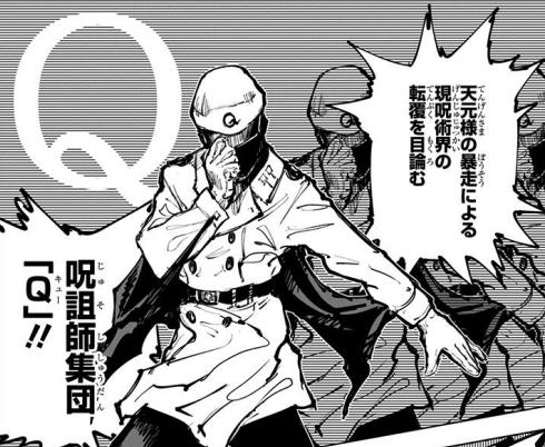 呪詛師集団Q