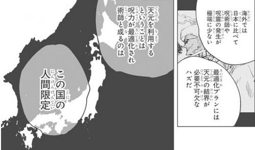 海外では日本より呪術師も呪霊も少ない