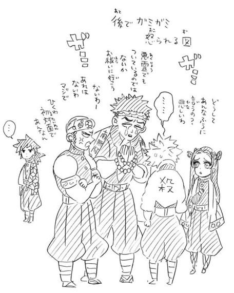 不死川実弥は胡蝶カナエが好きだった!!