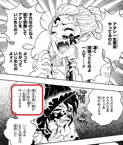 妓夫太郎、さり気なく堕姫をディスる(漫画10巻の第86話)