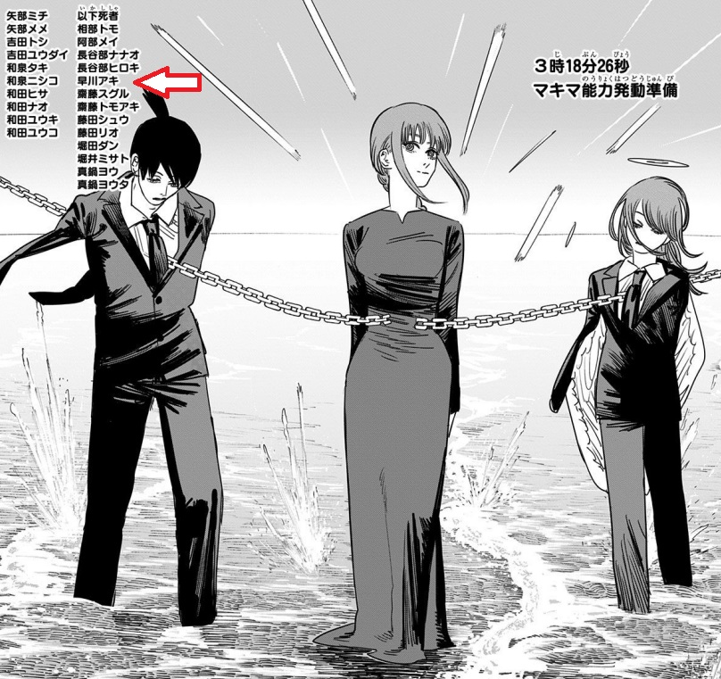 マキマ vs 銃の悪魔(漫画9巻の第76話)