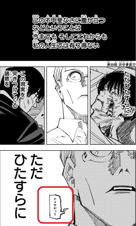 「ナメやがって」(漫画12巻の第99話)