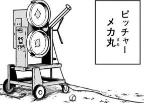 ピッチャーのメカ丸は壊れているのでピッチングマシンが代役