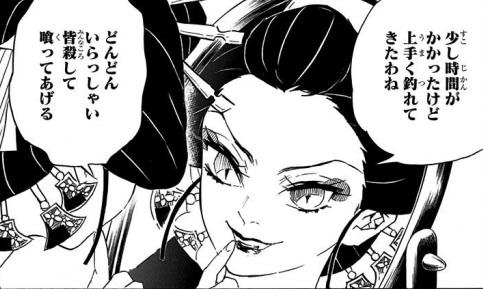 堕姫は蕨姫花魁(わらびひめおいらん)として遊郭に潜入