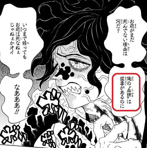 妓夫太郎の鎌には猛毒が含まれている
