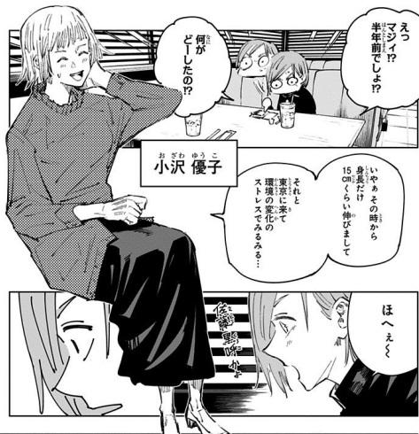 呪術廻戦のヒロインは小沢優子?