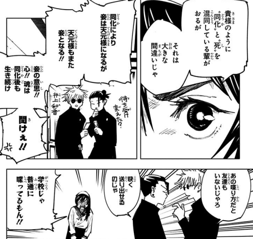 無理した喋り方(漫画8巻の第67話)