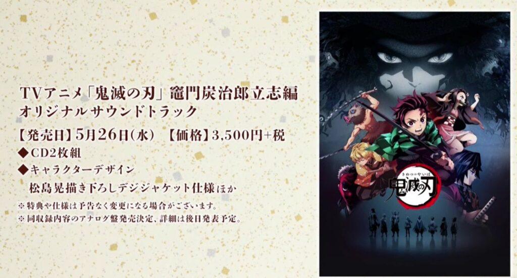 TVアニメ「鬼滅の刃」竈門炭治郎立志編のオリジナルサウンドトラック発売!(5月26日)