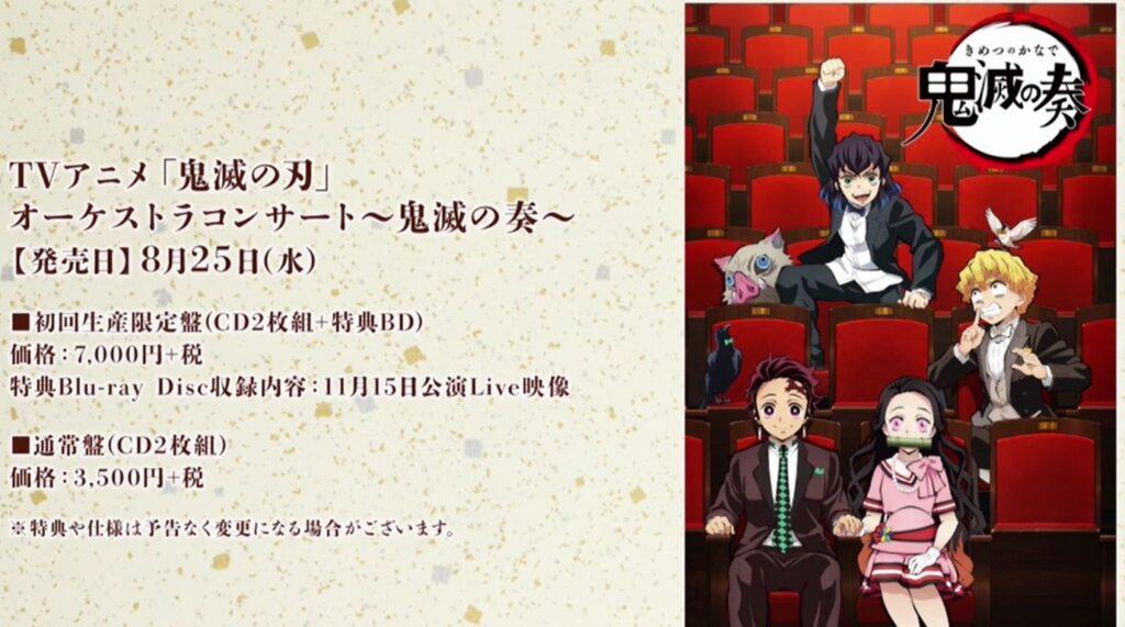 TVアニメ「鬼滅の刃」オーケストラコンサート~鬼滅の奏~発売!(8月25日)