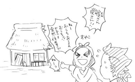 炭吉とすやこが継国縁壱の家に住み始めた