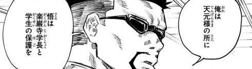学長・夜蛾正道が怪しい点:交流会で天元の所へ(6巻の第45話)