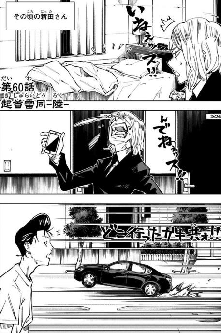キレると怖い新田明その1(7巻の第60話)