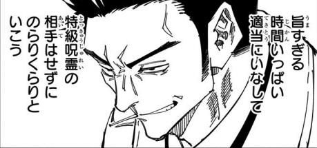 日下部篤也「特級呪霊とは戦いたくない」