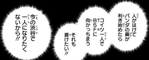 日下部篤也「今の渋谷で一人になりたくない」
