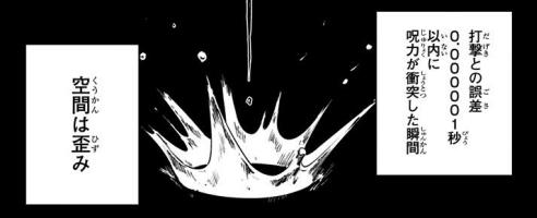 呪術廻戦の黒閃(こくせん)とは何?空間の歪みとは?