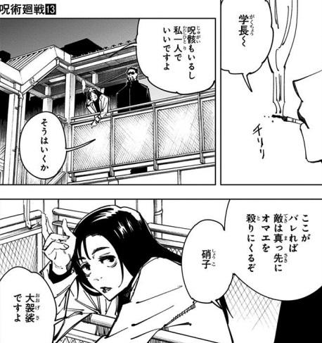 学長・夜蛾正道が怪しい点:渋谷事変で家入硝子の側にいる(13巻の第113話)