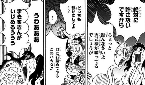 天元の今際の際に大騒ぎ(漫画10巻の第95話)