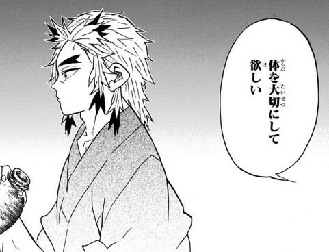 煉獄杏寿郎から父・槇寿郎への遺言