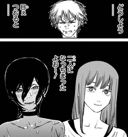 惚れっぽいデンジ(漫画5巻の第42話)