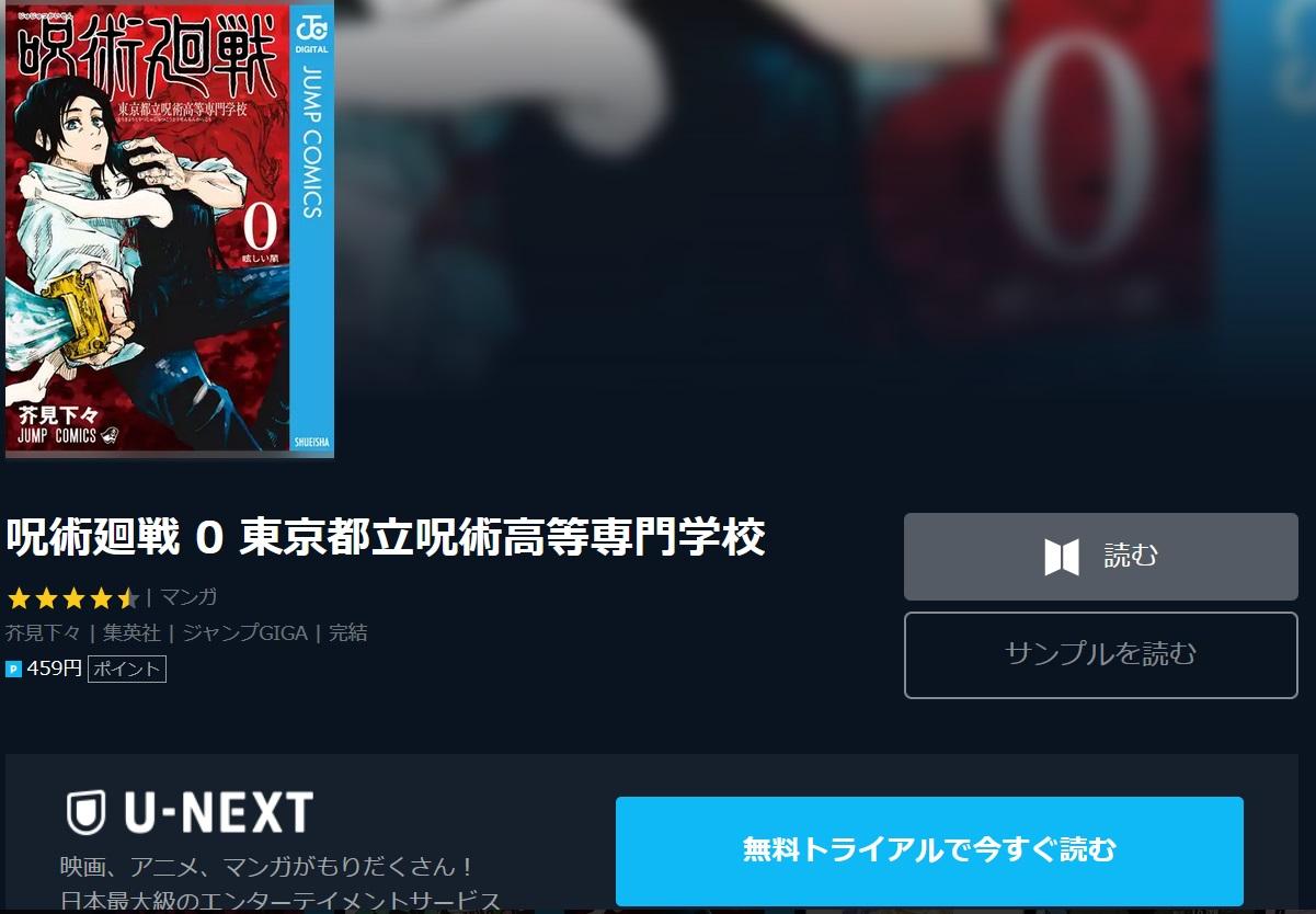 U-NEXTの漫画視聴画面