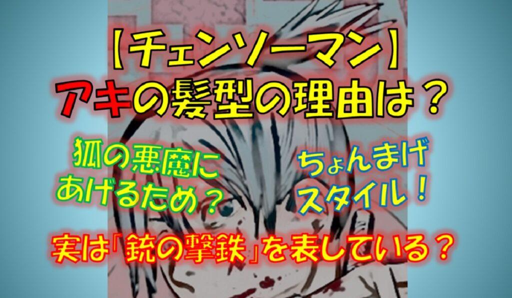 チェンソーマンのアキの髪型の理由/伏線!狐の悪魔用、銃の撃鉄を意味する?