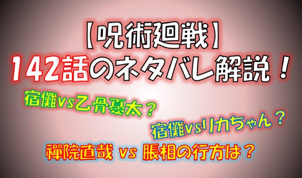 呪術廻戦の142話のネタバレ最新情報!乙骨憂太と宿儺の戦い!