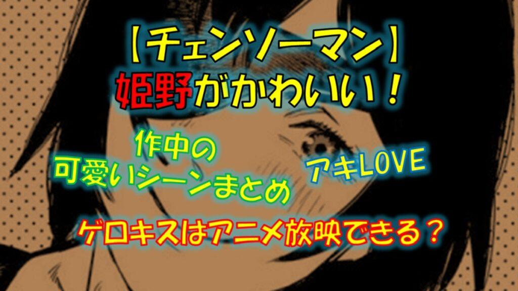 チェンソーマンの姫野先輩がかわいい!アニメでゲロキスは放映できる?