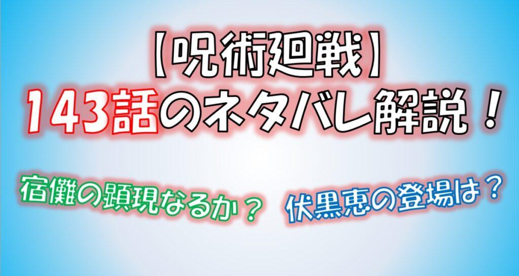 呪術廻戦の143話のネタバレ最新情報!宿儺と伏黒恵が登場?