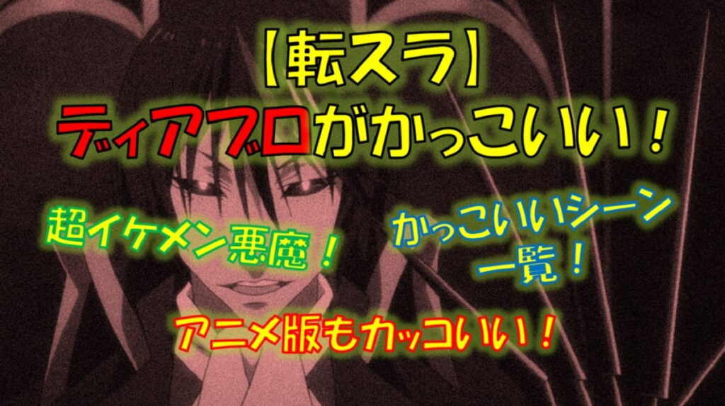 【転スラ】ディアブロがかっこいい!イケメン悪魔の名シーン!