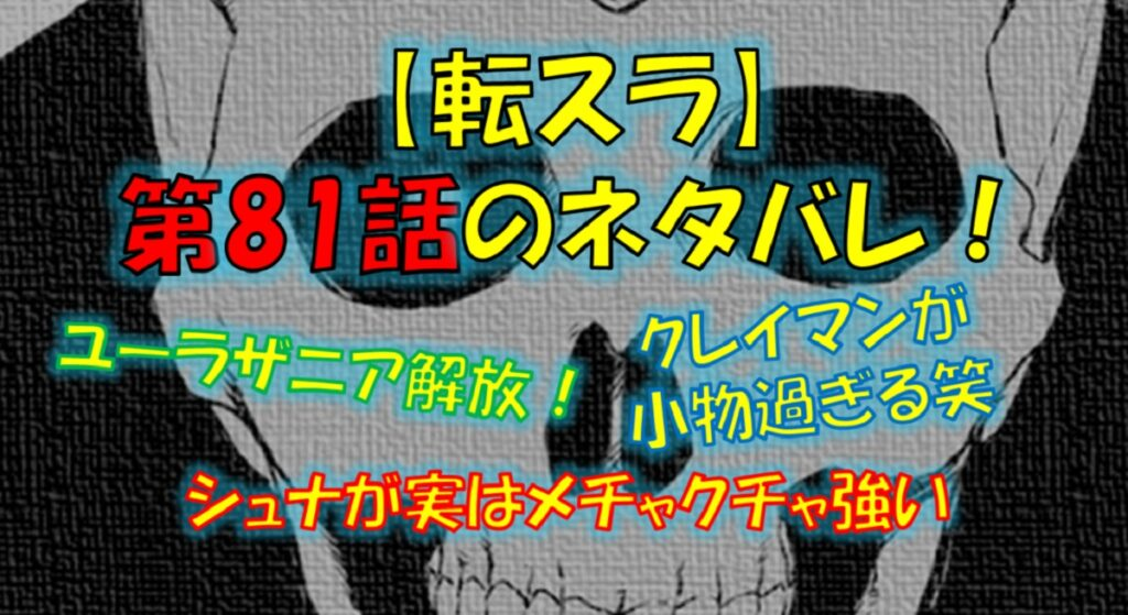 【転スラ】81話のネタバレ!ワルプルギスも大詰め&死霊の王!