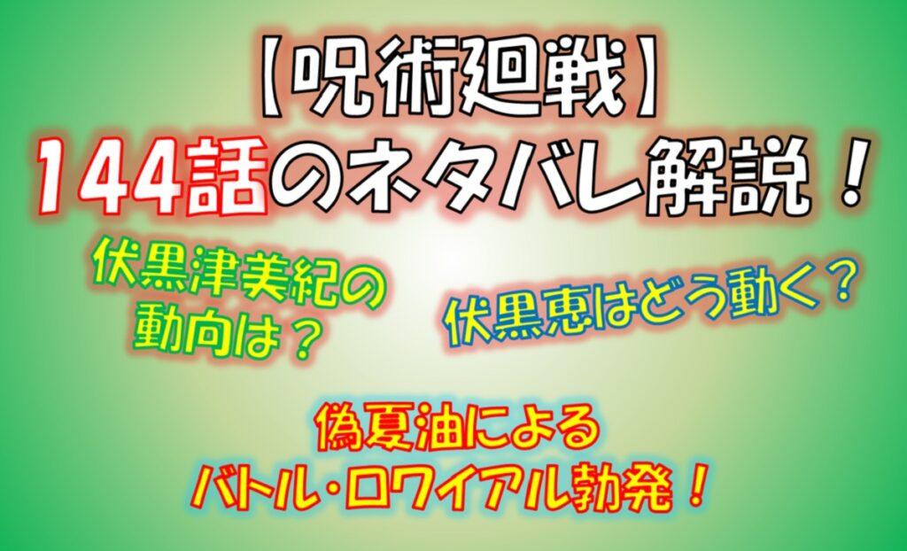 呪術廻戦の144話のネタバレ最新情報!伏黒津美紀と戦いに?