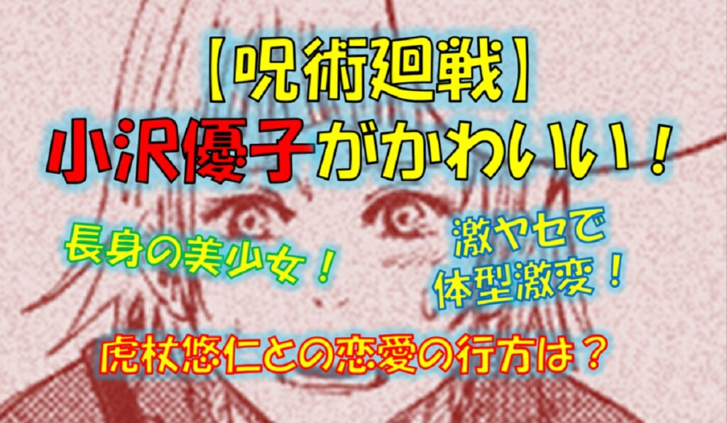 呪術廻戦の小沢優子がかわいい!虎杖悠仁との恋愛を解説!
