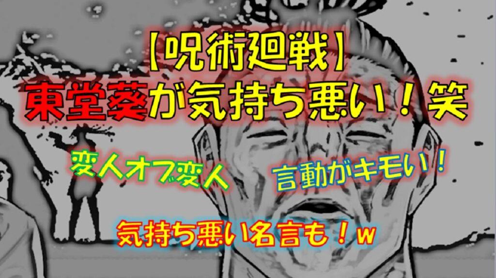 呪術廻戦の東堂葵が気持ち悪い!強いけど変人で頭おかしい!笑