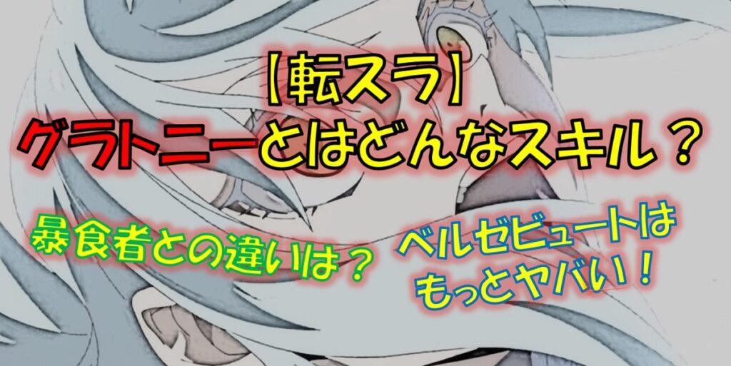 【転スラ】グラトニー(暴食者)の解説!捕食者やベルゼビュートとの違いは?