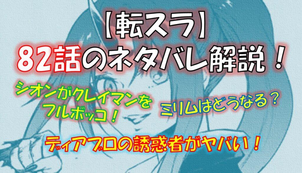 【転スラ】82話のネタバレ!ミリム、クレイマンとの戦い勃発!