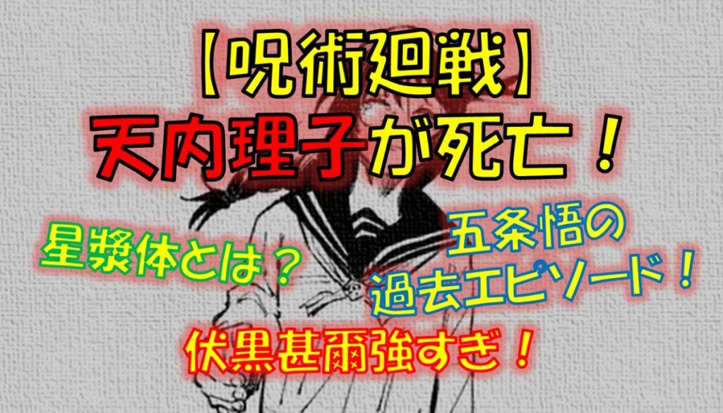 あまないりこ(天内理子)が死亡!呪術廻戦の美少女の最期!