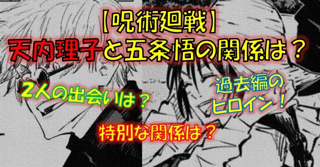 天内理子と五条悟の関係は?美少女とイケメン高専生!