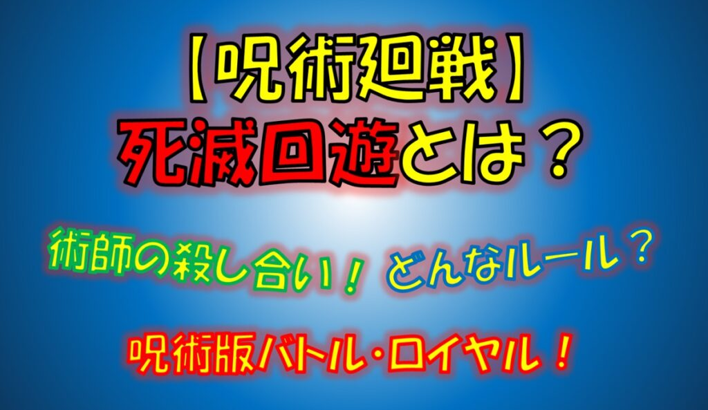 呪術廻戦の死滅回遊(しめつかいゆう)とは?偽夏油のデスゲーム解説!