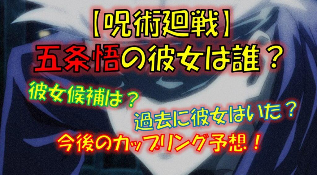 呪術廻戦の五条悟の彼女(恋人)は誰?カップリング考察!