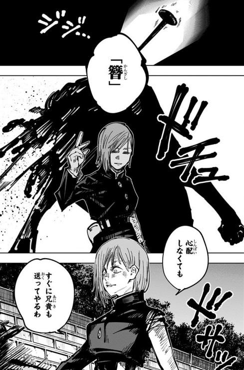 釘崎野薔薇の黒閃と芻霊呪法「簪」で死亡(7巻の第61話)