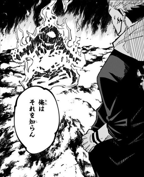 呪術廻戦の漏瑚(じょうご)が死亡!最期は炎の中で!