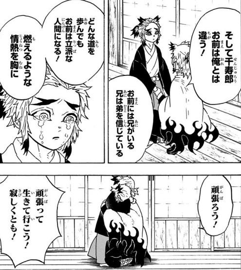 煉獄千寿郎の可愛いシーン:千寿郎と杏寿郎の絆(7巻の第55話)